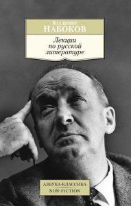 Vladimir_Nabokov__Lektsii_po_russkoj_literature.jpeg